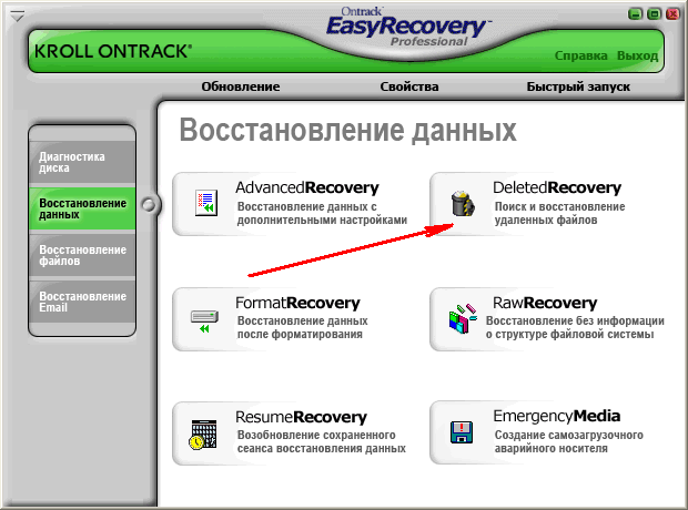 поиск и восстановление удаленных файлов - фото 6